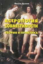 Астрология совместимости: теория и практика